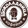 Шоколадница Астрахань