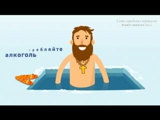 Крещенские купания в проруби. Как не заболеть?