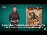 Радянська влада