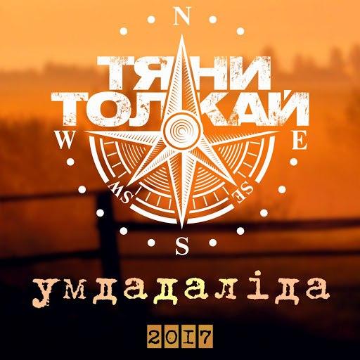 Тяни-Толкай альбом Умдадалiда 2017