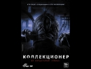 Коллекционер / The Collector 2009 ужасы, триллер