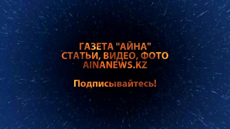 Видеоанонсы к 7 выпуску газеты Айна