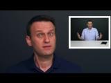 Навальному нужны ваши деньги