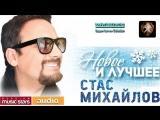 Стас Михайлов - Новые и Лучшие песни к Новому Году 2018 VaZaR@Sudio