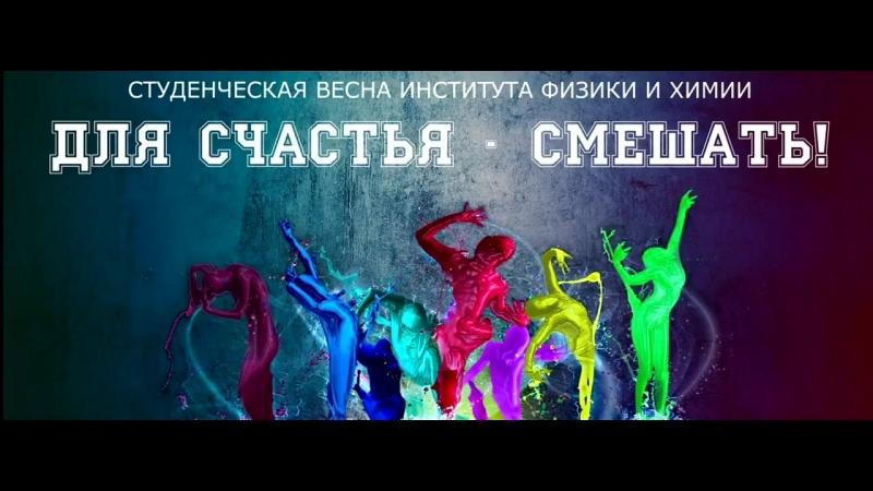 Видео-приглашение на СВ ИФХ 2017!