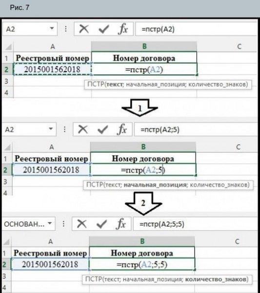 Приемы MS Excel