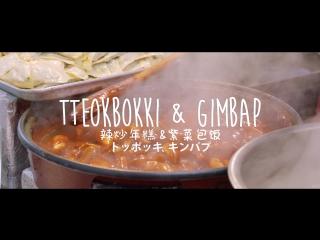 How to taste the best food in Korea (street food)_видео от НОТК