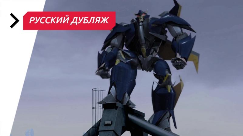 Трансформеры: Прайм — 2 Сезон 6 Серия «Вооружен и непредсказуем» 1080p Full HD