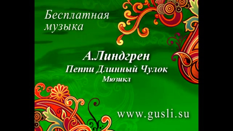 Пеппи Длинный Чулок - А. Линдгрен (Мюзикл)