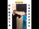 Невеста и Ее свекруха 😂