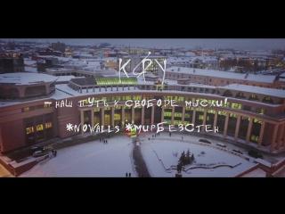 Pink Floyd - Another brick in the wall в исполнении студентов Казанского Федерального Университета