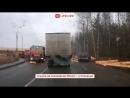 Авария в стиле «Пункта назначения» случилась в Ленобласти