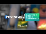 08.02 | 5 фактов о зимних Олимпиадах