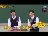 [GW] Knowing Brother E.97 (TVXQ) [рус.саб]