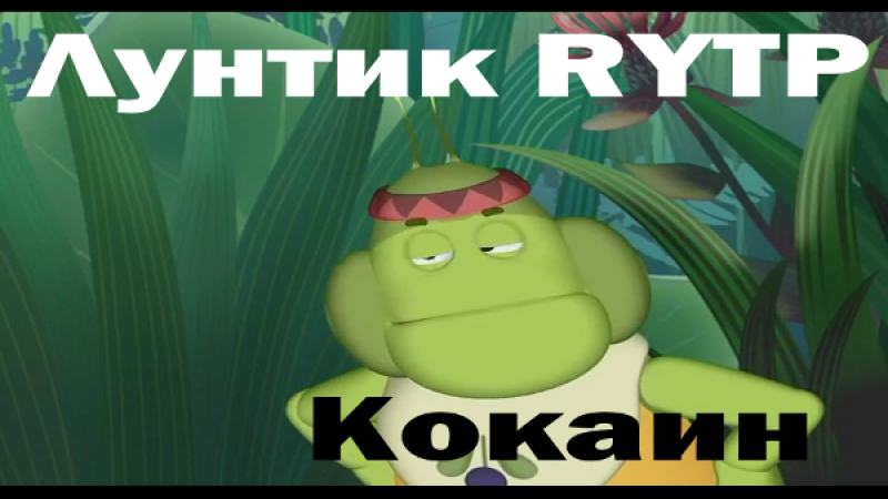 ЛУНТИК RYTP | Кокаин (без мата) by Ilya Voloshin