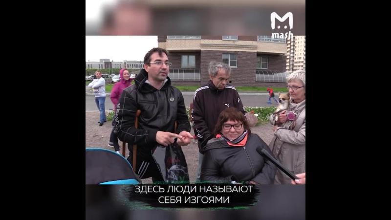 В Санкт-Петербурге инвалидов поселили в дом на болоте - Life78