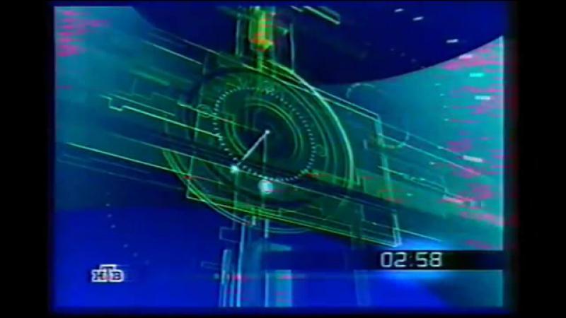 Программа передач и конец эфира (НТВ, 20 марта 2002)