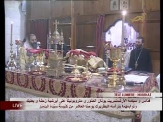 Антиохийская патриаршая Литургия свт. Иоанна Златоуста и архиерейская хиротония