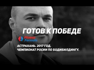 Чемпионат России по бодибилдингу 2017   Сергей Кулаев
