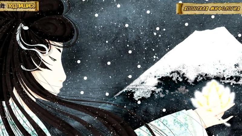 Японская мифология_ Юки-Онна - снежная женщина