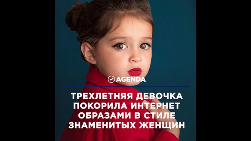 Девочка в образах знаменитостей