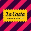 La Casta школа аргентинского танго в Петербурге