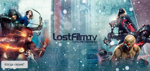 Lostfilm tv сериалы скачать