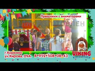 детский игровой клуб Викинг на ул. Кирова, 29А