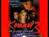 Кошмар на улице Вязов 3- Воины сна -HD- A Nightmare on Elm Street 3 Dream Warriors (1987)