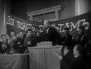 Ленин в Октябре реж Михаил Ромм 1937 г