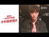 180309 EXO Lay Yixing @ Newspaper People Daily Weibo Update