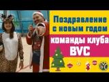 Поздравление с Новым Годом команды клуба BVC