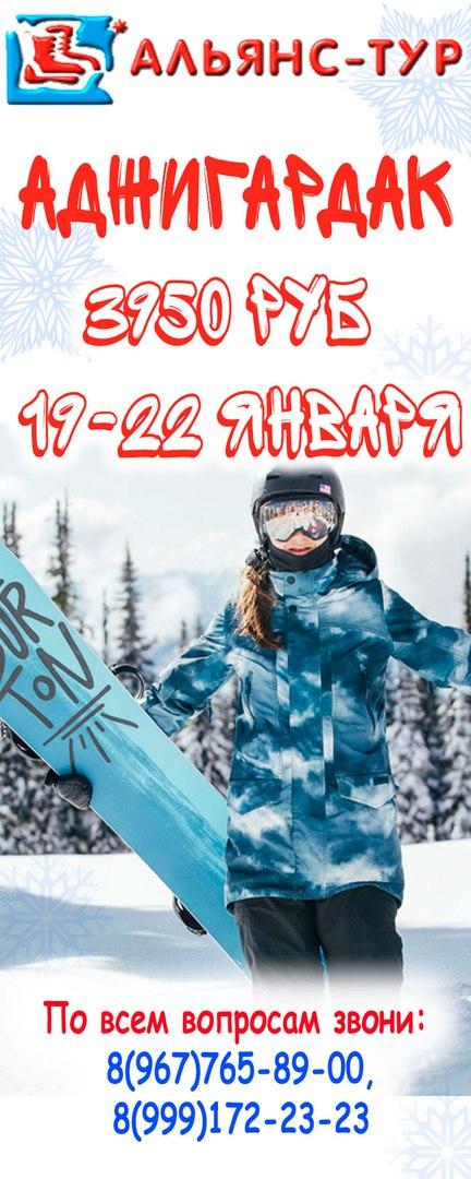 Афиша Самара Аджигардак 19 -22 января