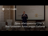 День абитуриента СПбГУ. Выступление Александра Бабича