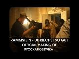 создание клипа RAMMSTEIN - DU RIECHST SO GUT русская озвучка (НИМАР ДАММА)