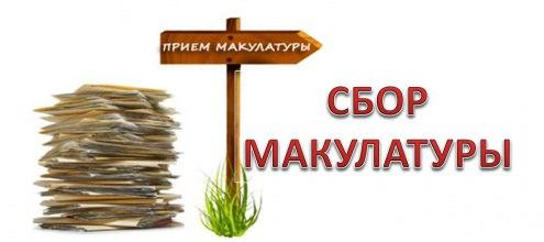 Школы сбор макулатуры кременчуг цена на макулатуру в