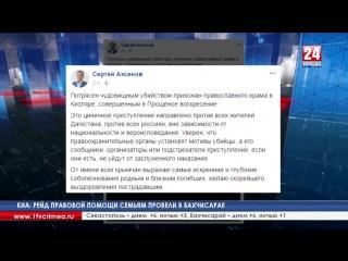 Соболезнования родным и близким погибших в результате стрельбы около церкви в дагестанском Кизляре выразил Глава Крыма
