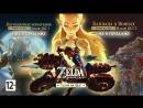 The Legend of Zelda: Breath of the Wild — трейлер талона на DLC (Nintendo Switch)