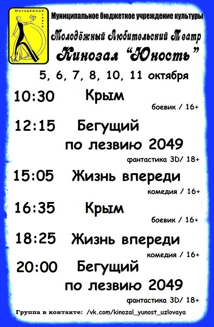"""Расписание кинозала """" Юность """" с 5 по 11 октября.(9 октября выходной)"""