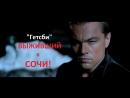 ВЫЖИВШИЙ В СОЧИ!!! (Гетсби) озвучка  Daniil Lubimov.