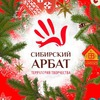 ЯРМАРКИ •Сибирский Арбат• территория творчества