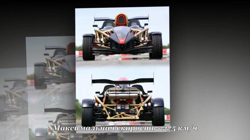 Ariel Atom V8 500 Не авто а РАКЕТА
