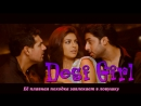 Dostana - Desi Girl Video ¦ Priyanka Chopra, Abhishek, John (рус.суб.)