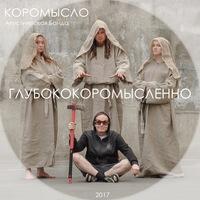 Логотип Акустическая банда КОРОМЫСЛО