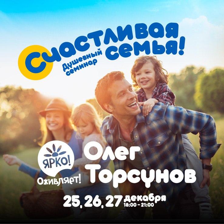 Афиша Ижевск Торсунов О.Г. 25-27 декабря в Ижевске.Будь готов