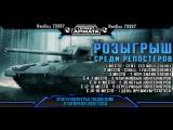 VIDEO HD ОТЧЁТ  ИТОГИ Розыгрыш среди репостеров RaidCall 73337 8.02.18