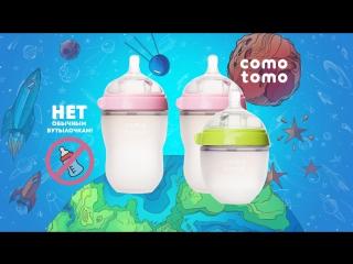 Бутылочки для кормления Comotomo - YOYASHOP