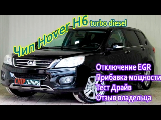 Hover H6 турбо дизель, Чип Тюнинг в Самаре, Тест драйв, Отзыв владельца