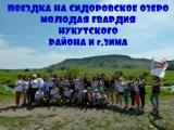 Поездка на Сидоровское озеро. Молодая Гвардия Нукутского района ❤