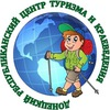 Донецкий Центр туризма и краеведения